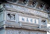 江苏苏州网师园