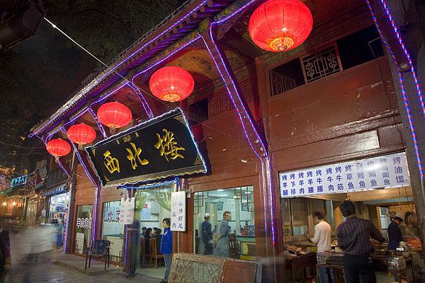 陕西西安小吃店