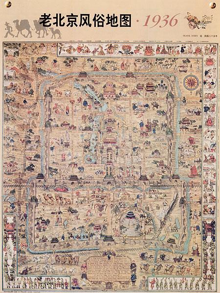 老北京地图