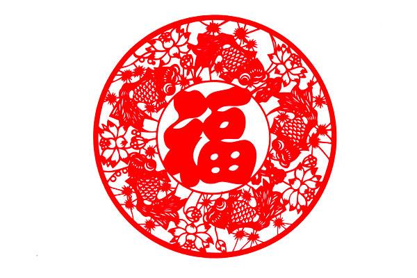 虎年剪纸——福字 五条金鱼