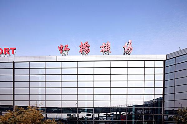 标题: 上海新虹桥机场 标签: 虹桥,汽车,旅游,城市,航站楼 描述: 上海新虹桥机场 英文描述: 图片编号: 456-1713 版权属性: 肖像权(不需要肖像权) 授权类型: 版权管理类(RM)图片 最大尺寸: 60M(RGB),5616x3744像素