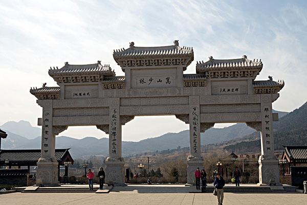 河南省洛阳嵩山少林寺