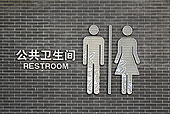 标志 洗手间/洗手间标志下载相似预览购买...