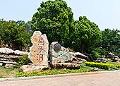 云南省红河哈尼彝族自治州建水县燕子洞