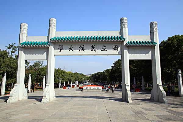 湖北武汉大学