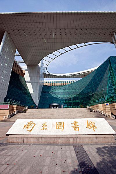 >南京图书馆