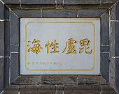 千山香岩寺正門門牆毗盧性海雕刻
