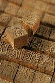 中国四大发明之活字印刷